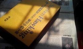 Kiepenkerl-Blog: Welterkenntnis und Astrophysik